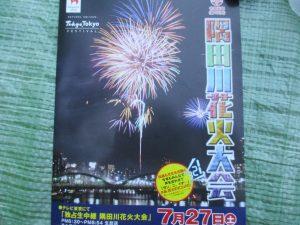 隅田川花火大会 R1.7.27①