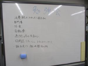 勉強会 R1.9.12①